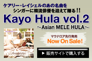 Kayo Hula Vol.2 ~Asian MELE HULA~